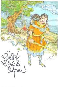 Bethaala kathalu Illustration 2