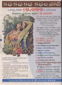 swati  (29 sep 2014) poti
