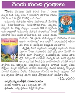 book review 2 adivaram