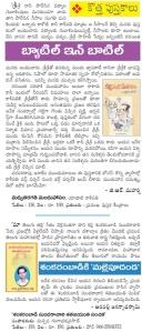 books adivaram