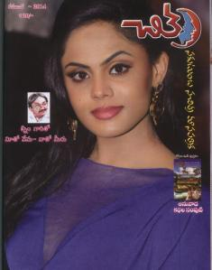 chitra (novrmber 2014) cover