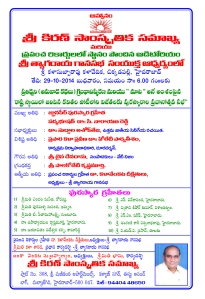 Invitation for the Programme to be held on 29102014