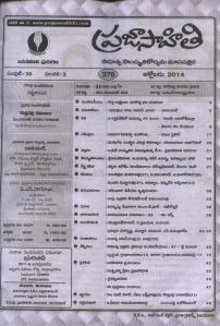 prajasahiti (oct 2014) contents
