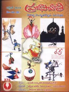 prajasahiti (oct 2014) cover