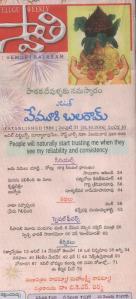 swati (24 oct 2014) contents