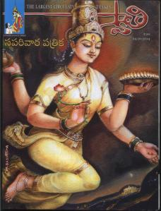 swati (24 oct 2014) cover