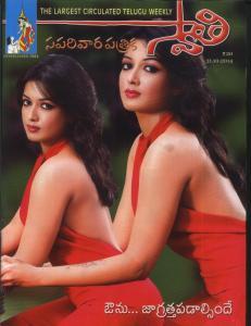 swati (31 oct 2014) cover