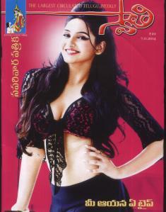 swati (7 nov  2014) cover