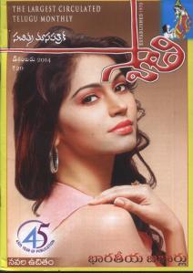 swati (december 2014) cover
