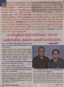 2  vasuMdhara mukhAmukhi