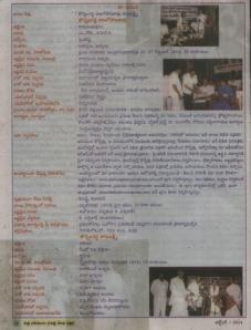 5  vasuMdhara mukhAmukhi