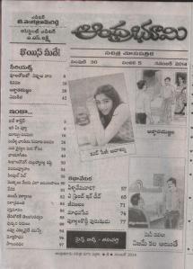 a bhumi (nov 2014) contents