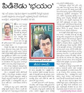 bhayam sakshi