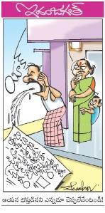 cartoon sakshi