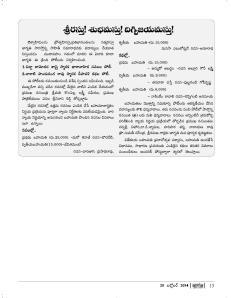 jagriti results