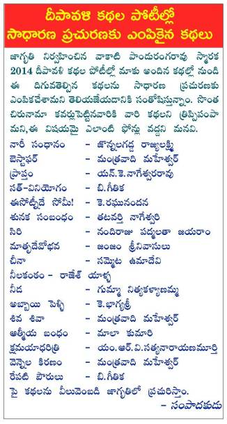 https://aksharajalam.files.wordpress.com/2014/11/katalapoti.jpg?w=326&h=612