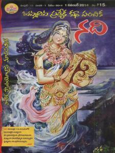 nadi  ( nov 2014) cover