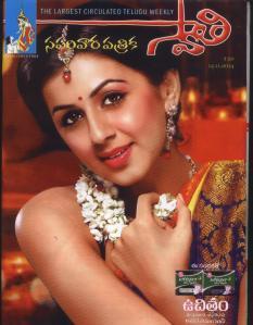 swati ( 14 nov 2014) cover