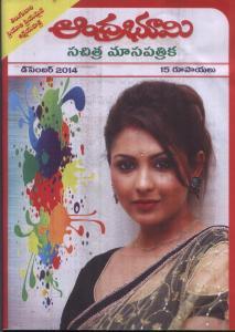 a bhumi (dec 2014) cover
