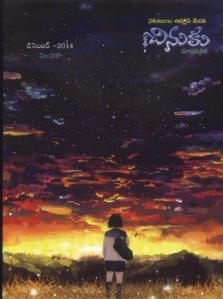 chinuku (dec  2014) cover