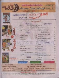 chitra (dec 2014) contents