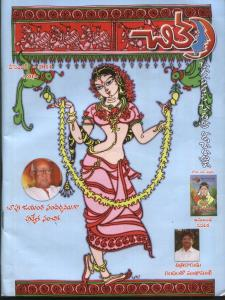chitra (dec 2014) cover