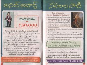 స్వాతి ( జాన్ 2015) నవలల పోటీ