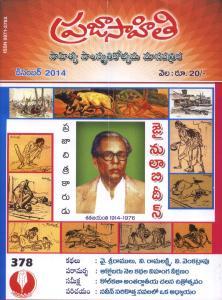 prajasahiti (dec  2014) cover