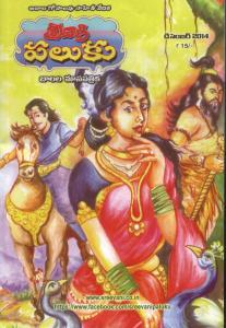 shrivaNi paluku (dec  2014) cover