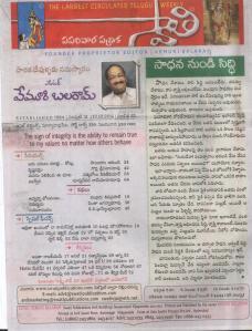 swati (12 12 2014) contents