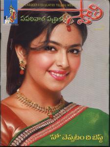 swati (12 12 2014) cover