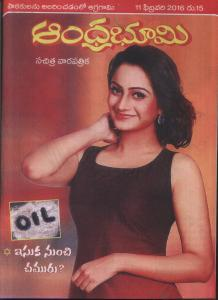a bhumi (11 feb 2916) cover
