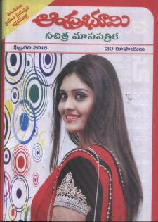 a bhumi (feb 2916) cover