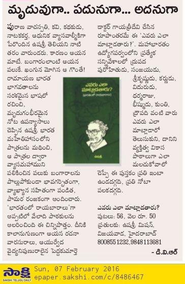 book ushasree sakshi
