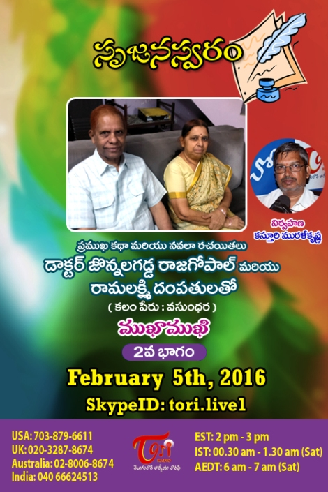 Srujanaswaram - February 5th, 2016 fb copy