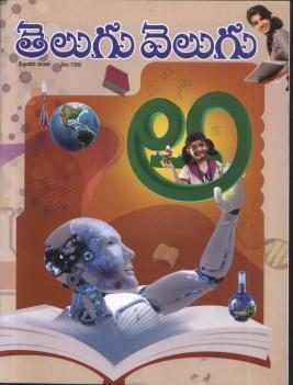 telugu velugu (feb 2916) cover