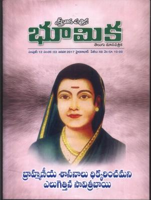 bhumika-jan-17-cover