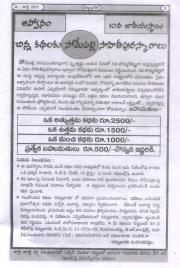 ramyabharati (may-july 17) sahitipuraskaralu