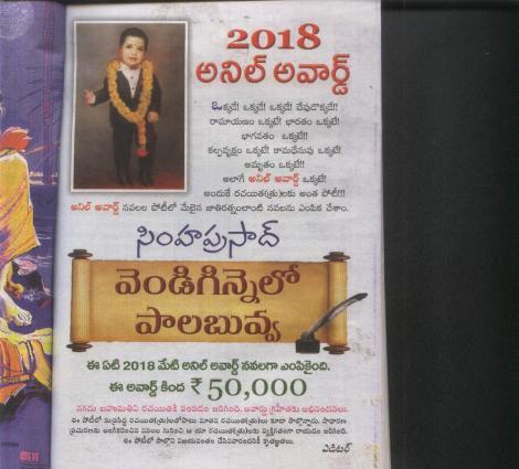 anil award (june 18 )