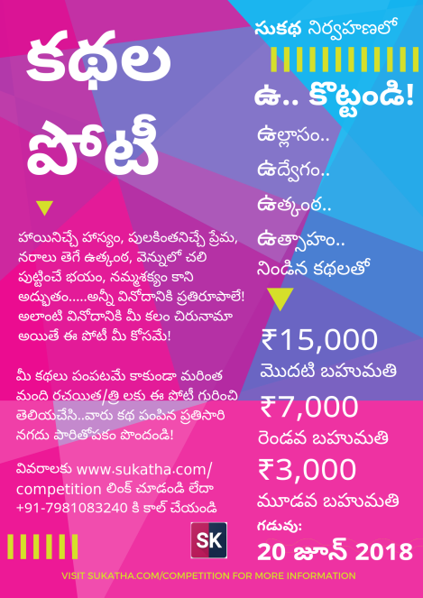 sukatha competition