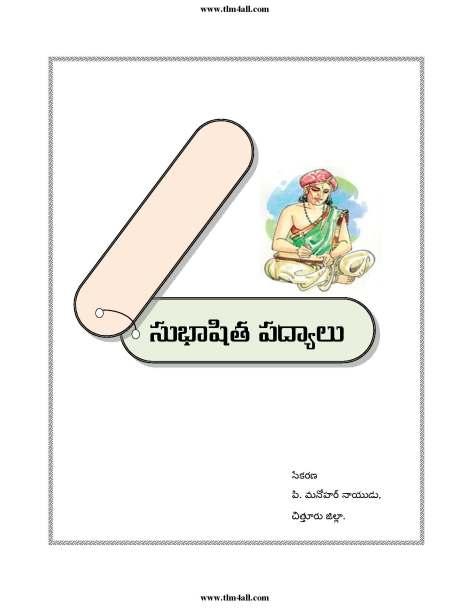 telugu sataka padyalu_Page_1
