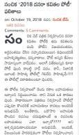 sanchika kavita results_Page_1