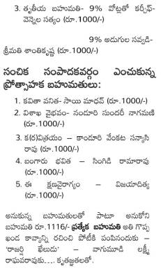 sanchika kavita results_Page_8