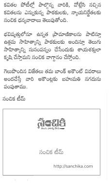 sanchika kavita results_Page_9