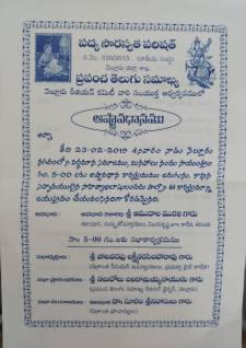 ashtavadhanam